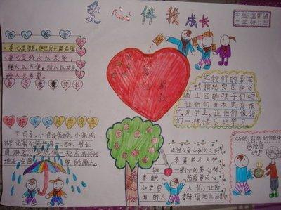 小学生手抄报,主题是爱心伴成长